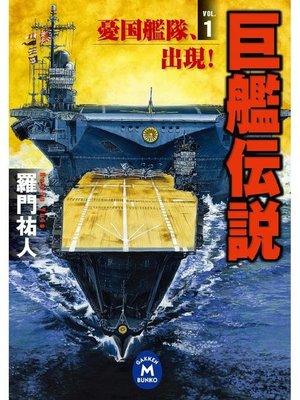 cover image of 巨艦伝説1 憂国艦隊、出現!