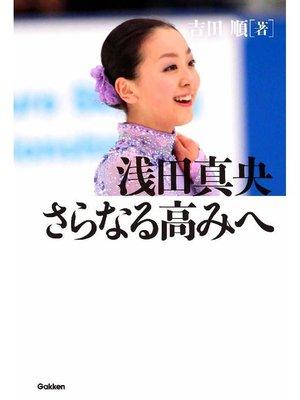 cover image of 浅田真央 さらなる高みへ