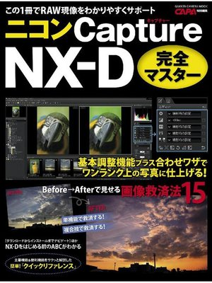 cover image of ニコン Capture NX-D 完全マスター: 本編