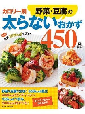 cover image of カロリー別野菜・豆腐の太らないおかず450品
