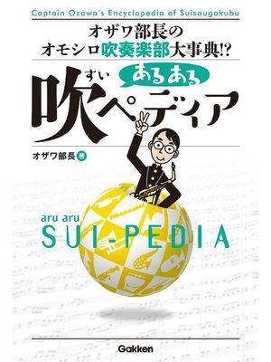 cover image of あるある吹ペディア オザワ部長のオモシロ吹奏楽部大事典!?