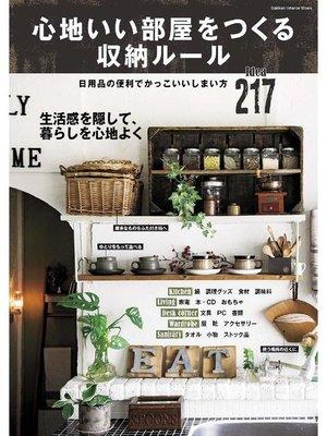 cover image of 心地いい部屋をつくる収納ルール かわいい暮らしシリーズ