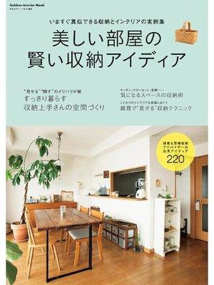 cover image of 美しい部屋の賢い収納アイディア