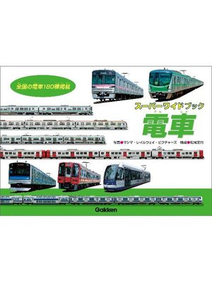 cover image of 電車: 本編