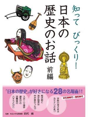 cover image of 知ってびっくり! 日本の歴史のお話 前編