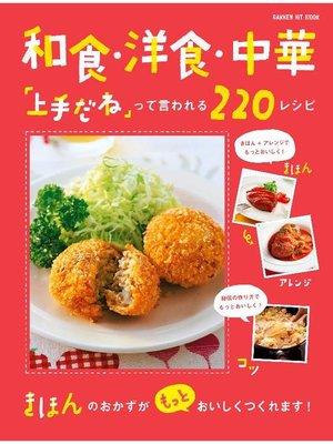 cover image of 和食・洋食・中華「上手だね」って言われる220レシピ