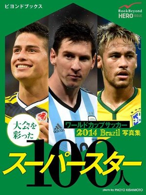cover image of ワールドカップサッカー 2014 Brazil 写真集 大会を彩ったスーパースター100人: 本編