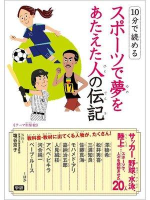cover image of 10分で読める スポーツで夢をあたえた人の伝記