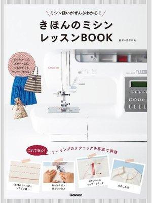 cover image of きほんのミシン レッスンBOOK ミシン縫いがぜんぶわかる!: 本編