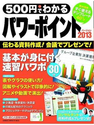 cover image of 500円でわかる パワーポイント2013 2013・2010対応: 本編