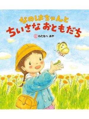 cover image of なのはちゃんと ちいさなおともだち: 本編