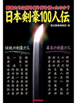 cover image of 日本剣豪100人伝