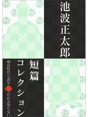cover image of 池波正太郎短編コレクション3誰も知らない 暗黒時代小説集: 本編