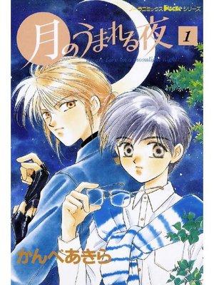 cover image of 月のうまれる夜: 1巻