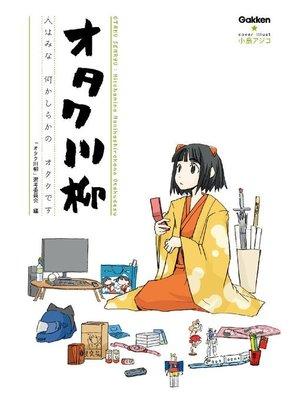 cover image of オタク川柳 ~人はみな 何かしらかの オタクです~: 本編