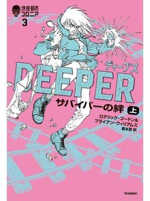 cover image of ディープス サバイバーの絆(上): 本編