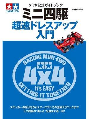 cover image of タミヤ公式ガイドブック ミニ四駆 超速ドレスアップ入門: 本編