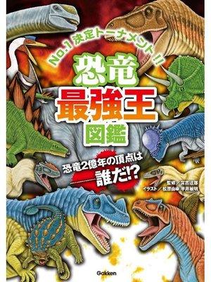 cover image of 恐竜最強王図鑑: 本編