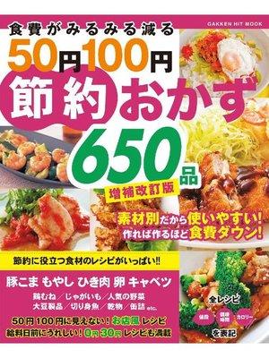 cover image of 食費がみるみる減る50円100円節約おかず650品 増補改訂版