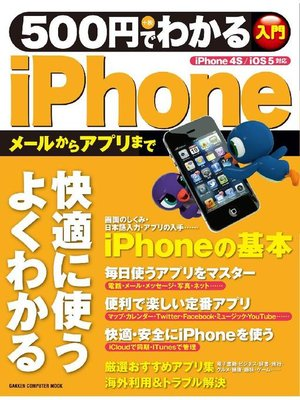 cover image of 500円でわかる iPhone