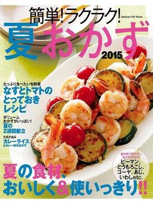 cover image of 簡単!ラクラク!夏おかず2015: 本編