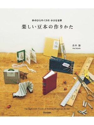 cover image of 楽しい豆本の作りかた 手のひらサイズの小さな世界: 本編