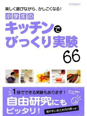 cover image of 小学生のキッチンでびっくり実験66 楽しく遊びながら、かしこくなる!: 本編