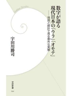 cover image of 数字が語る現代日本の「ウラ」「オモテ」 地図と統計で見る意外な実態: 本編