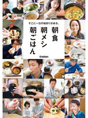 cover image of 朝食 朝メシ 朝ごはん: 本編