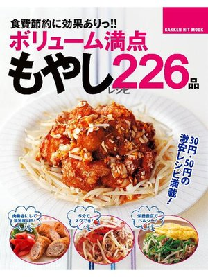 cover image of 食費節約に効果ありっ!!ボリューム満点もやしレシピ226品