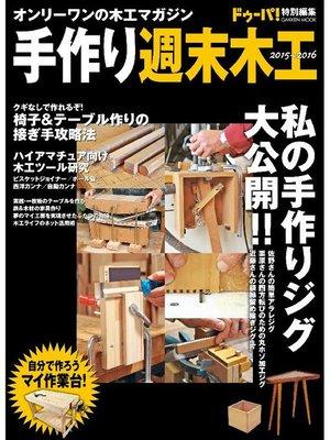 cover image of 週末木工2015-2016: 本編
