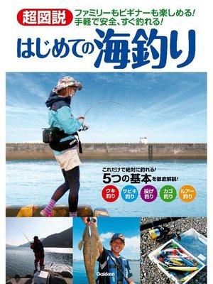 cover image of 超図説 はじめての海釣り: 本編