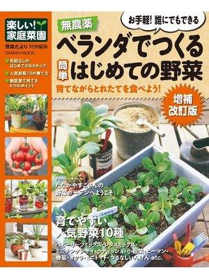 cover image of 無農薬 ベランダでつくる簡単はじめての野菜増補改訂版 楽しい家庭菜園: 本編