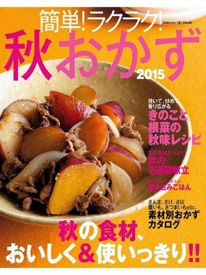 cover image of 簡単!ラクラク!秋おかず2015: 本編