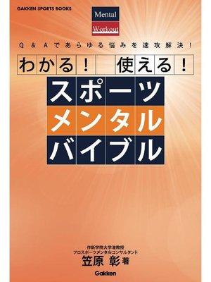 cover image of わかる! 使える! スポーツメンタルバイブル: 本編