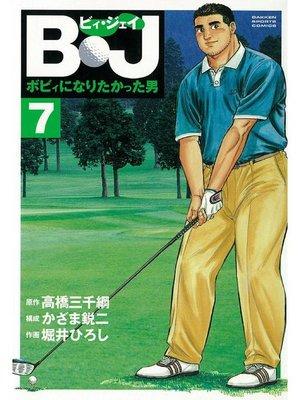 cover image of B・J ボビィになりたかった男: 7巻