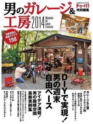 cover image of 男のガレージ&工房2014: 本編