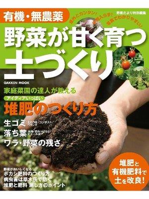 cover image of 有機・無農薬 野菜が甘く育つ土づくり増補改訂版 楽しい家庭菜園: 本編