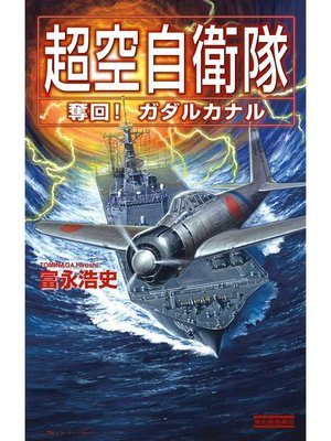 cover image of 超空自衛隊 奪回!ガダルカナル