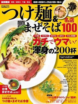 cover image of つけ麺&まぜそば 名店100 首都圏版 名店100シリーズ: 本編