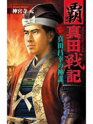 cover image of 覇 真田戦記2 真田昌幸の神謀