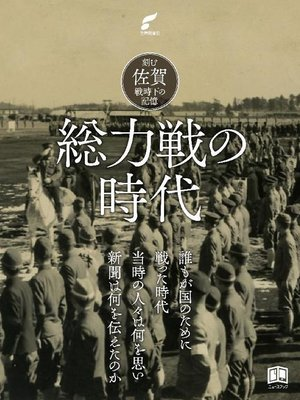 cover image of 総力戦の時代: 本編