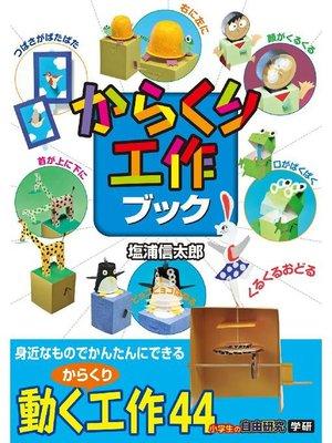 cover image of からくり工作ブック: 本編