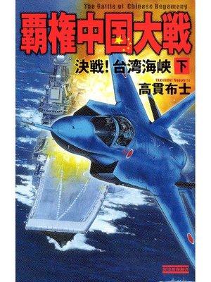 cover image of 覇権中国大戦 下 決戦!台湾海峡