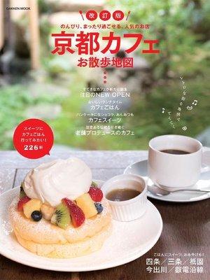 cover image of 改訂版 京都カフェお散歩地図: 本編