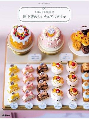cover image of 田中智のミニチュアスタイル nunu's house III: 本編