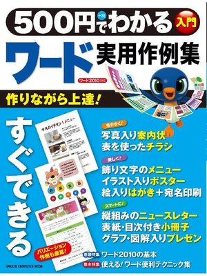 cover image of 500円でわかるワード実用作例集