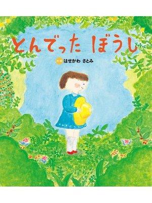 cover image of とんでった ぼうし: 本編