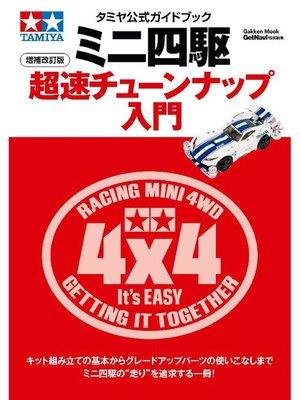 cover image of タミヤ公式ガイドブック ミニ四駆超速チューンナップ入門 増補改訂版: 本編