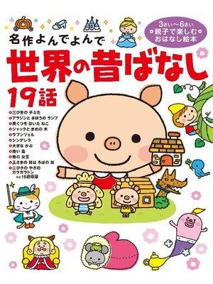 cover image of 世界の昔ばなし19話